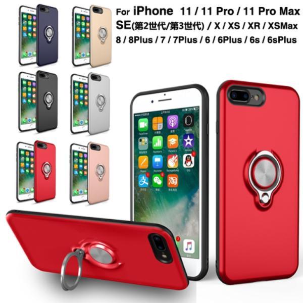 iPhone8 iPhone7 iPhone6s iPhone6 ケース リング付き 落下防止 iPhoneX iPhone XR Xs MAX ケース iPhone8Plus iPhone7Plus iPhone6Plus ケース 耐衝撃 L-189|woyoj