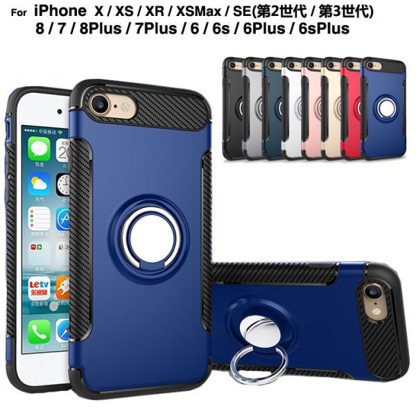iPhone8 ケース iPhone7 ケース  落下防止 リング付き ハード iPhoneX XS iPhone6s ケース iPhone6 PLUS カバー iPhone8Plus iPhone7Plus ケース 耐衝撃 L-192|woyoj