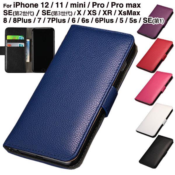 訳ありセール iphone8 ケース iPhone7 iPhone6s ケース iPhoneX XS Max iPhone xr ケース 手帳型 アイフォン8 8Plus 7Plus 6 Plus 6s Plus ケース L-52-7