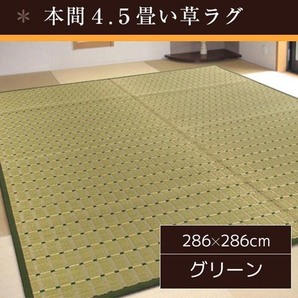 い草ラグマット 〔グリーン 286cm×286cm 本間 4.5畳〕 正方形 空気清浄 除湿効果 『清水』 〔リビング ダイニング〕『清水』|wpm|02