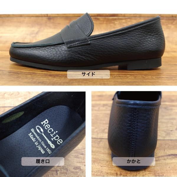 レザーシューズ 靴 Recipe レシピ 大人なデザインのコインローファー