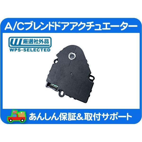 A/C ブレンド ドアアクチュエーター デフロスター 温度 調整 エアコン フラップ・シルバラード シエラ★E2W