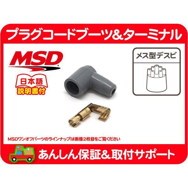 MSD プラグコード 端子 ブーツ ソケット デスビ 凹★ZGK