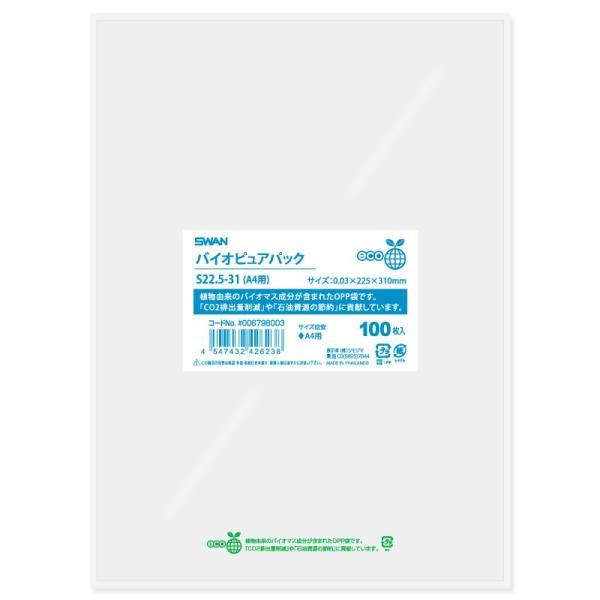 OPP袋 SWAN バイオピュアパック S22.5-31(A4用)(テープなし) 100枚 透明袋 梱包袋 ラッピング ハンドメイド