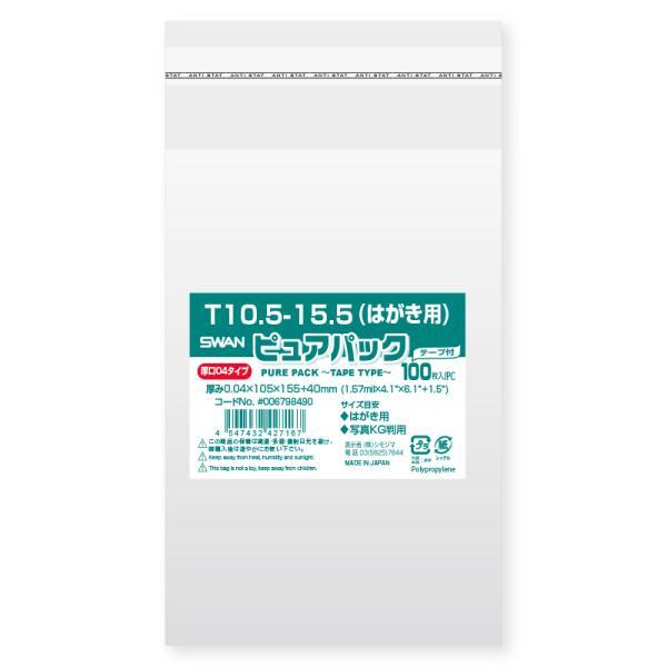 OPP袋 ピュアパック T10.5-15.5(はがき用) (テープ付き) 厚口04 100枚 SWAN 透明袋 梱包袋 ラッピング ハンドメイド