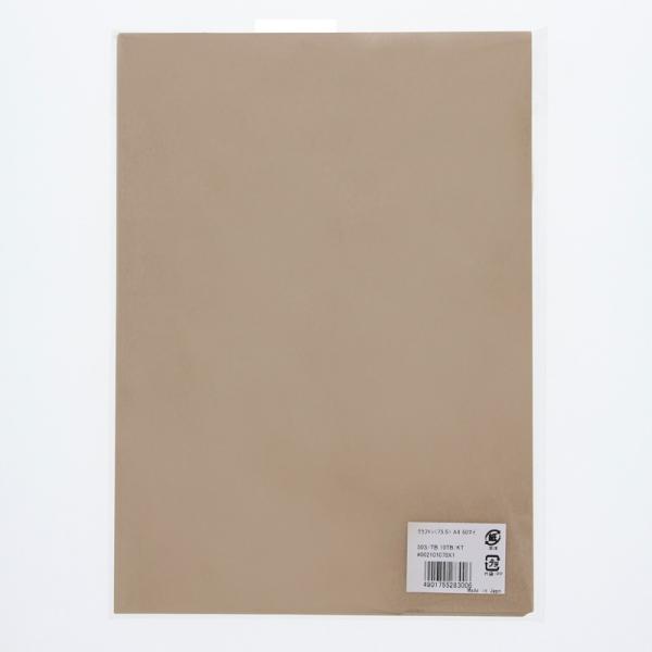 梱包紙 HEIKO シモジマ  クラフト紙 H判<75>5 A4 50枚