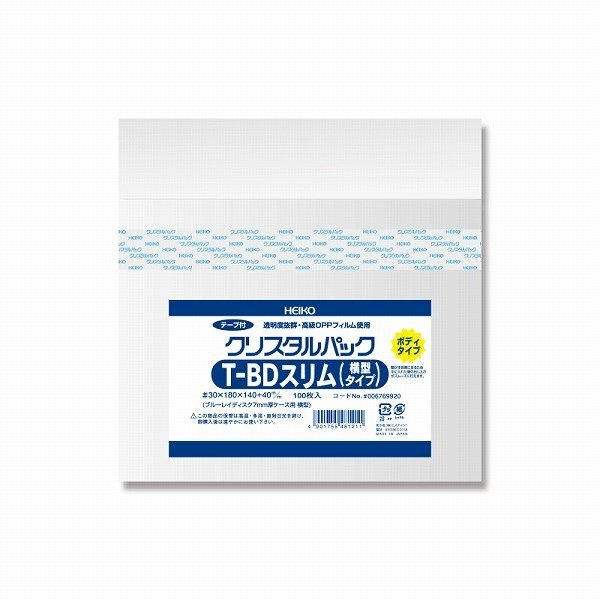 OPP袋 クリスタルパック ブルーレイスリムディスク 横型用 (テープ付) ボディータイプ 100枚 透明袋 梱包袋 ラッピング ハンドメイド