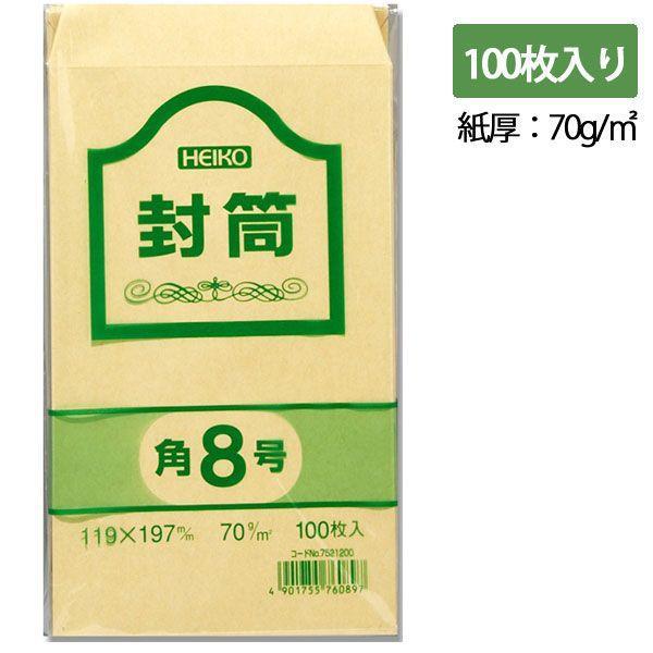 クラフト封筒 角8号 給料袋サイズ  70g m2・100枚入