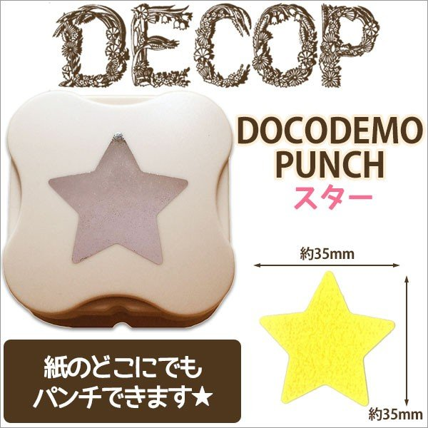 クラフトパンチ DECOP デコップ DOCODEMO PUNCH どこでもパンチ スター