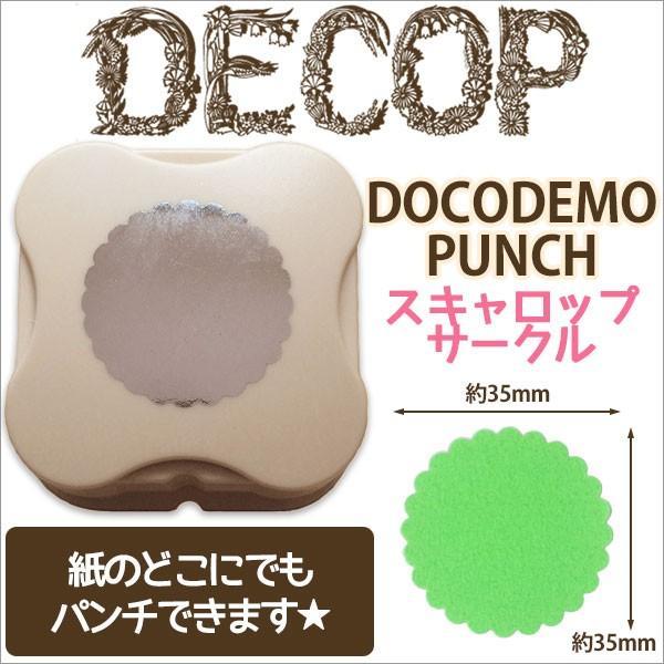 クラフトパンチ DECOP デコップ DOCODEMO PUNCH どこでもパンチ スキャロップサークル