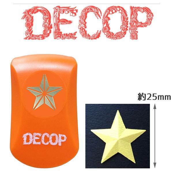 クラフトパンチ DECOP デコップ エンボスパンチ 3Dスター スモール 25mm