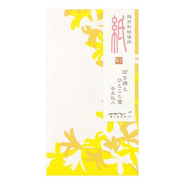 レター midori ミドリ 「紙」シリーズ 春レター ぽち袋483 シルク れんぎょう柄 25483006