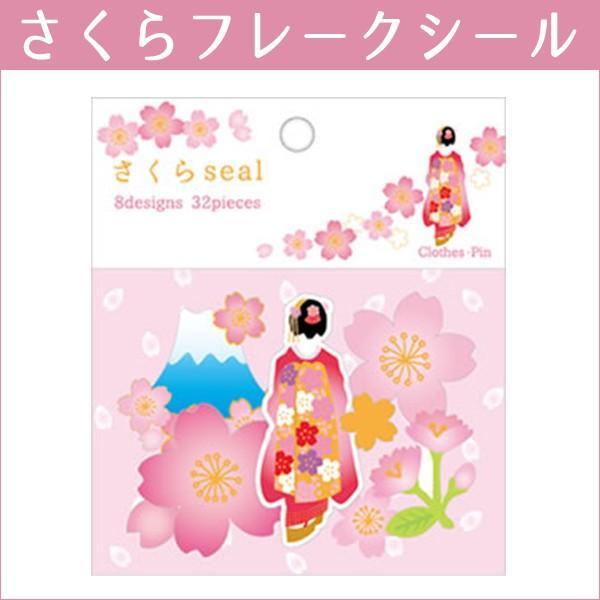 さくらフレークシール クローズピン Clothes Pin US-13600 桜