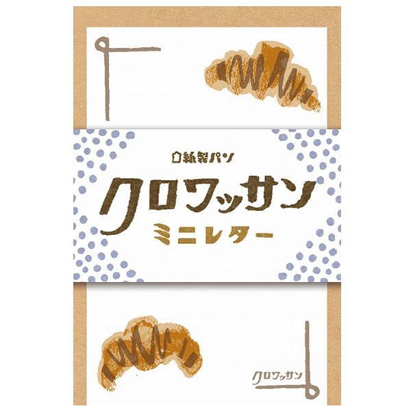 レターセット 古川紙工 紙製パン クロワッサンミニレター LT227