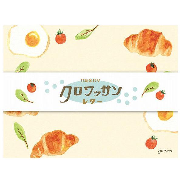 レターセット 古川紙工 紙製パン クロワッサンレター LLL273
