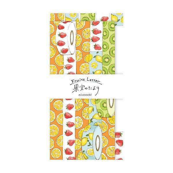 【数量限定】一筆箋 古川紙工xラッピング倶楽部オリジナル 果実のたより フルーツマスキングテープ O-0558