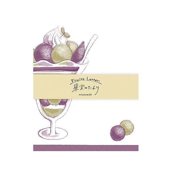 【数量限定】レターセット 古川紙工xラッピング倶楽部オリジナル 果実のたより ぶどうパフェ O-0563
