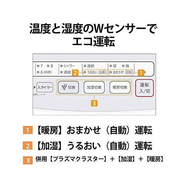 シャープ プラズマクラスター搭載 加湿機能付 セラミックファンヒーター ホワイト HX-H120-W wrb-online 05