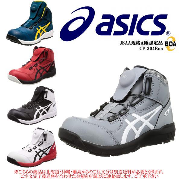 安全靴 アシックス asics ウィンジョブ ハイカット ダイヤル式 セーフティーシューズ FCP304 CP304 Boa ws-captain