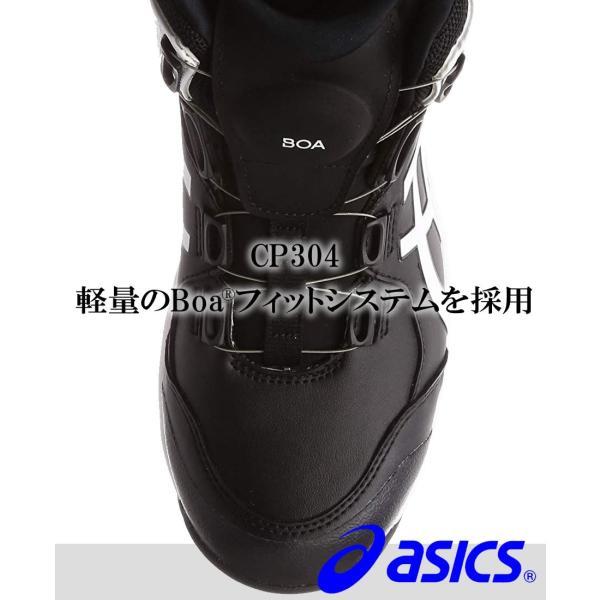 安全靴 アシックス asics ウィンジョブ ハイカット ダイヤル式 セーフティーシューズ FCP304 CP304 Boa ws-captain 02
