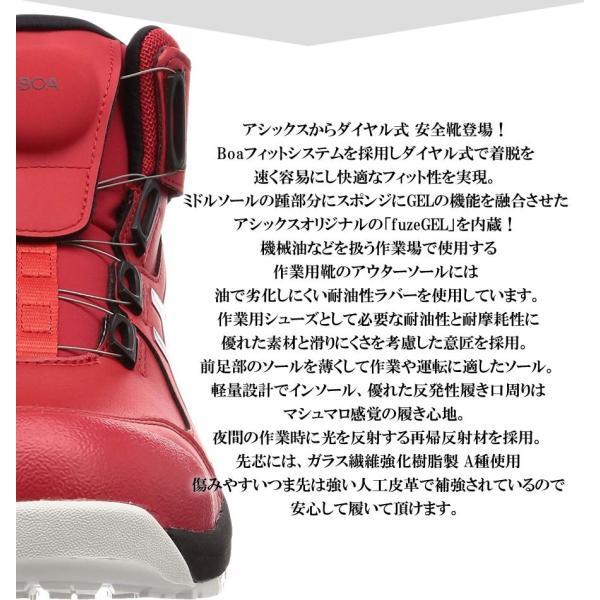 安全靴 アシックス asics ウィンジョブ ハイカット ダイヤル式 セーフティーシューズ FCP304 CP304 Boa ws-captain 03