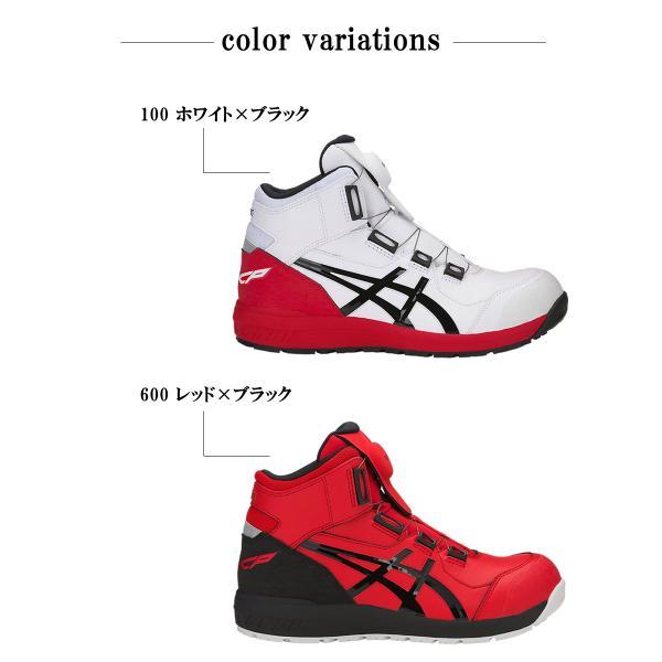 安全靴 アシックス asics ウィンジョブ ハイカット ダイヤル式 セーフティーシューズ FCP304 CP304 Boa ws-captain 04