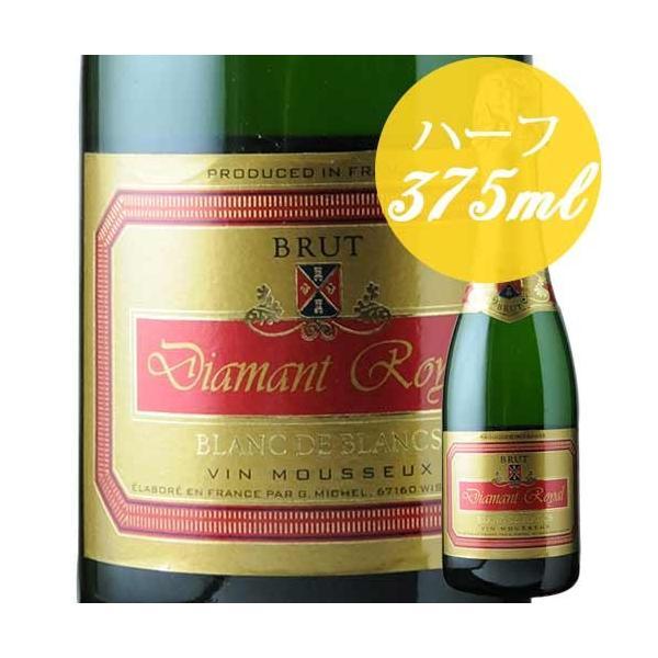 ワインシャンパン・スパークリングディアマン・ロワイヤル・ブリュット・ハーフカーヴ・ド・ヴィサンブールNVフランスアルザス白辛口3