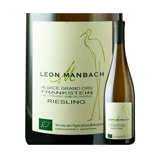 SALE 白ワインリースリング・グラン・クリュフランクシュタインレオン・マンバック2017年フランスアルザス辛口750mlwin