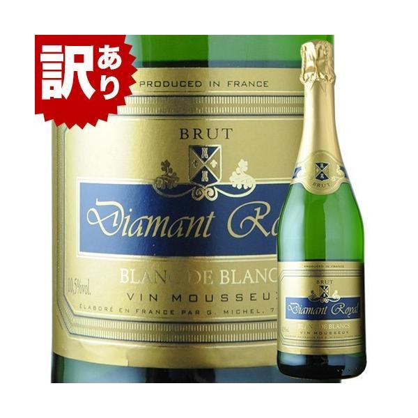 SALEワイン訳あり ディアマン・ロワイヤル・ブリュットカーヴ・ド・ヴィサンブールNVフランスアルザススパークリングワイン・白辛