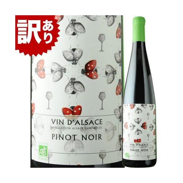 SALE訳あり赤ワインピノノワールビオカーヴ・ド・リボヴィレ2014年フランスアルザスミディアムボディ750mlwine家飲み