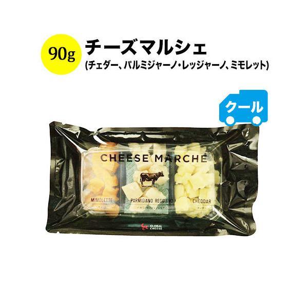 クール便限定!チーズマルシェ(チェダー、パルミジャーノ・レッジャーノ、ミモレット) チーズ フランス イタリア オーストラリア 90g