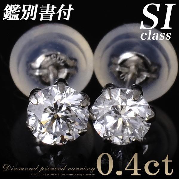 【受注発注品】[鑑別書付] ダイヤモンドピアス スタッド 0.2ct×2 SIクラス Hup(無色)GoodUP Pt900[n9]