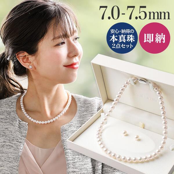 [あすつく] あこや本真珠 パールネックレス 2点セット 7.0-7.5mm CCB〜C ラウンド〜セミラウンド アコヤ本真珠 レビュー宣言で特典付き [n1]|wsp