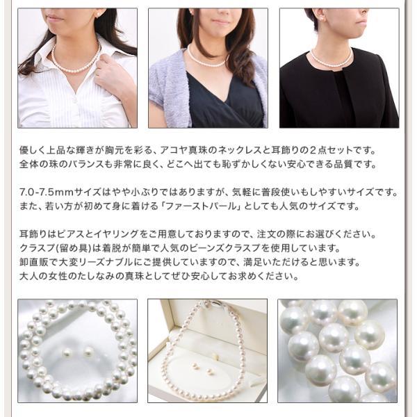 [あすつく] あこや本真珠 パールネックレス 2点セット 7.0-7.5mm CCB〜C ラウンド〜セミラウンド アコヤ本真珠 レビュー宣言で特典付き [n1]|wsp|03