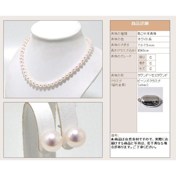 [あすつく] あこや本真珠 パールネックレス 2点セット 7.0-7.5mm CCB〜C ラウンド〜セミラウンド アコヤ本真珠 レビュー宣言で特典付き [n1]|wsp|04