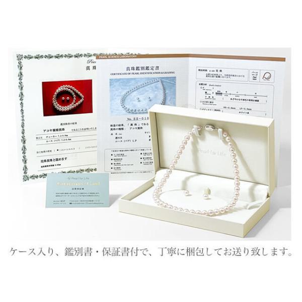 オーロラ天女 あこや花珠真珠 [天女鑑別書付] パールネックレス 2点セット ホワイトピンク系 8.0-8.5mm AAA ラウンド [n4]|wsp|04