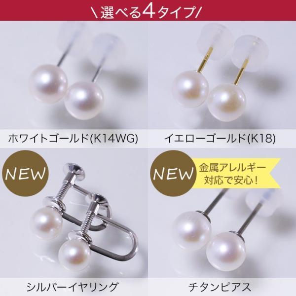 アコヤ真珠 パールピアス K14WG K18 チタン /イヤリング シルバー ホワイト系 5.5-6.0mm [n2][ロングセラー] 初めての真珠 おすすめ|wsp|02