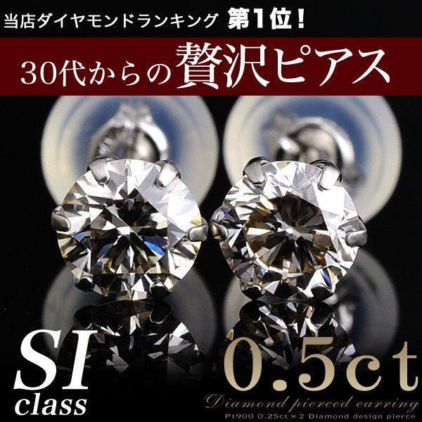 【即納】[片耳売り] ダイヤモンド スタッドピアス Pt900 プラチナ 0.25ct SIクラス [ミニ鑑別書付き] (両耳ペアで0.5ct)[n1] wsp