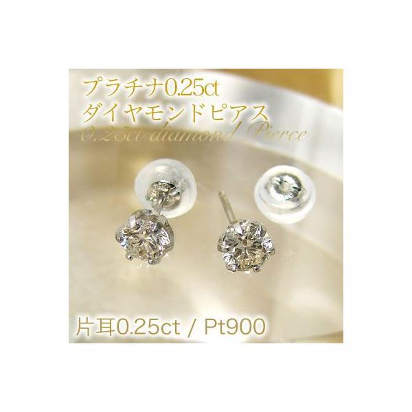 【即納】[片耳売り] ダイヤモンド スタッドピアス Pt900 プラチナ 0.25ct SIクラス [ミニ鑑別書付き] (両耳ペアで0.5ct)[n1] wsp 02