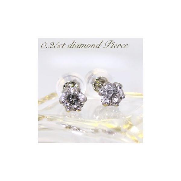 【即納】[片耳売り] ダイヤモンド スタッドピアス Pt900 プラチナ 0.25ct SIクラス [ミニ鑑別書付き] (両耳ペアで0.5ct)[n1] wsp 05