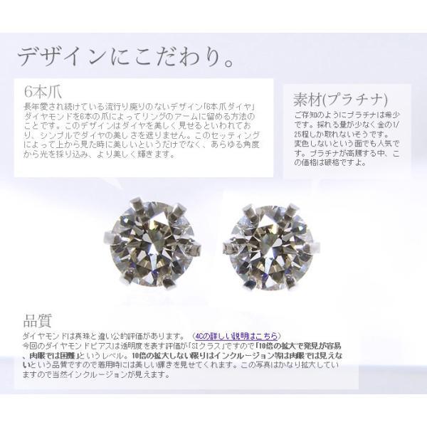 【即納】[片耳売り] ダイヤモンド スタッドピアス Pt900 プラチナ 0.25ct SIクラス [ミニ鑑別書付き] (両耳ペアで0.5ct)[n1] wsp 06