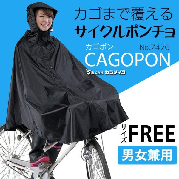レインコート 自転車  カゴまで覆える サイクルポンチョ カゴポン メーカー:カジメイク 品番:7470|wstone