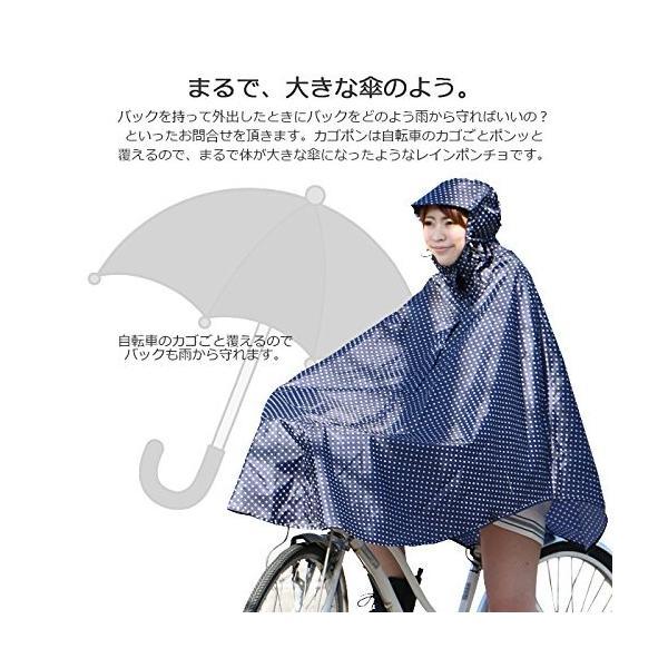 レインコート 自転車  カゴまで覆える サイクルポンチョ カゴポン メーカー:カジメイク 品番:7470|wstone|04