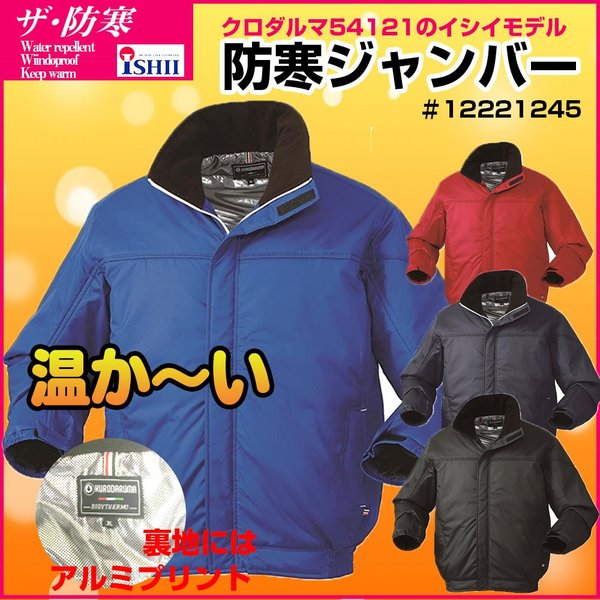 KURODARUMA 防寒コート