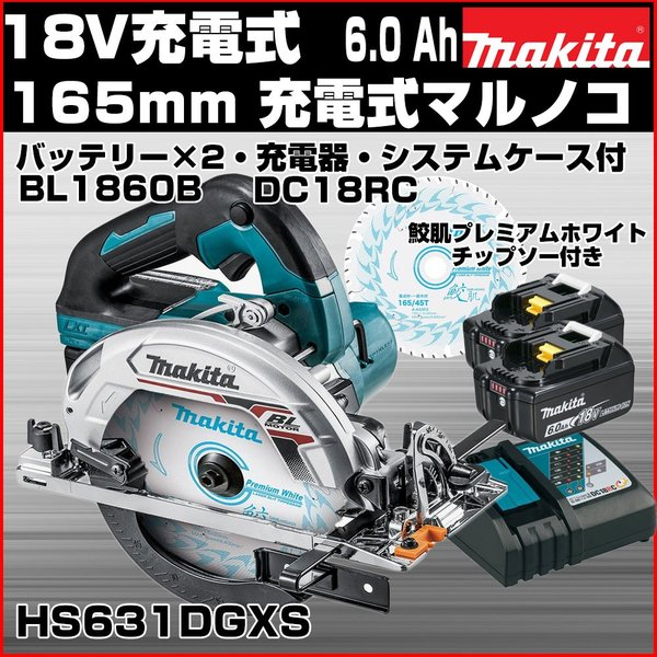 makita マキタ(makita) HS631DGXS 18V充電式マルノコセット(バッテリ2本・充電器・シ ステムケース) 165mm 青 プレミアムホワイトチップソー付き
