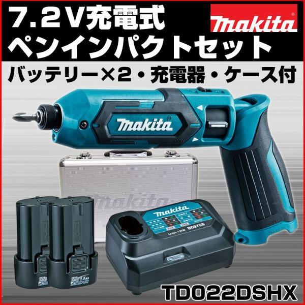 makita(マキタ)ペンインパクトドライバー TD022DSHX バッテリBL0715×2本・充電器DC07SB・アルミケース付 (青、白、黒の3色)充電ドライバー|wstone