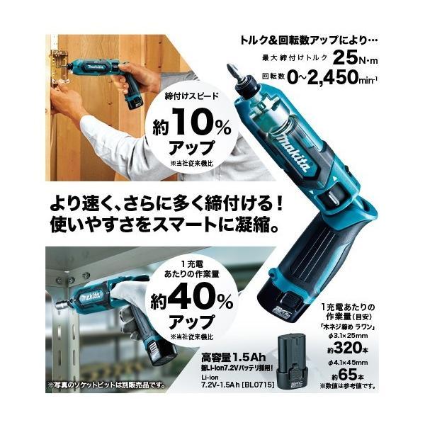 makita(マキタ)ペンインパクトドライバー TD022DSHX バッテリBL0715×2本・充電器DC07SB・アルミケース付 (青、白、黒の3色)充電ドライバー|wstone|11