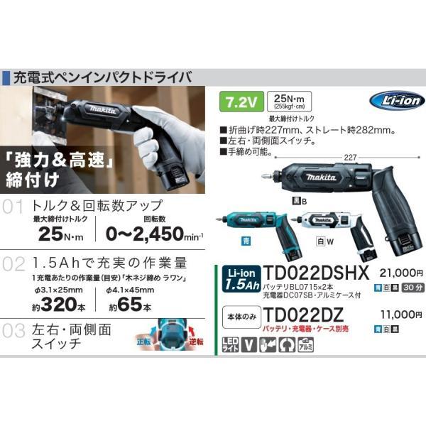 makita(マキタ)ペンインパクトドライバー TD022DSHX バッテリBL0715×2本・充電器DC07SB・アルミケース付 (青、白、黒の3色)充電ドライバー|wstone|16