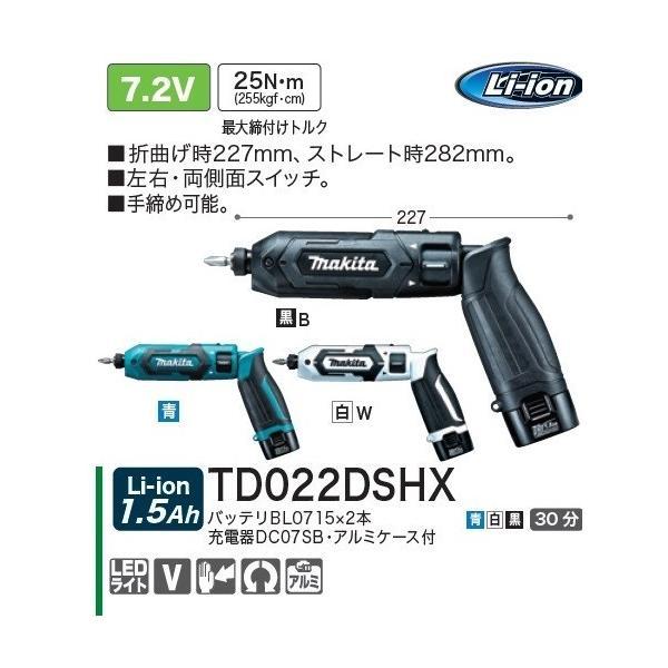 makita(マキタ)ペンインパクトドライバー TD022DSHX バッテリBL0715×2本・充電器DC07SB・アルミケース付 (青、白、黒の3色)充電ドライバー|wstone|17