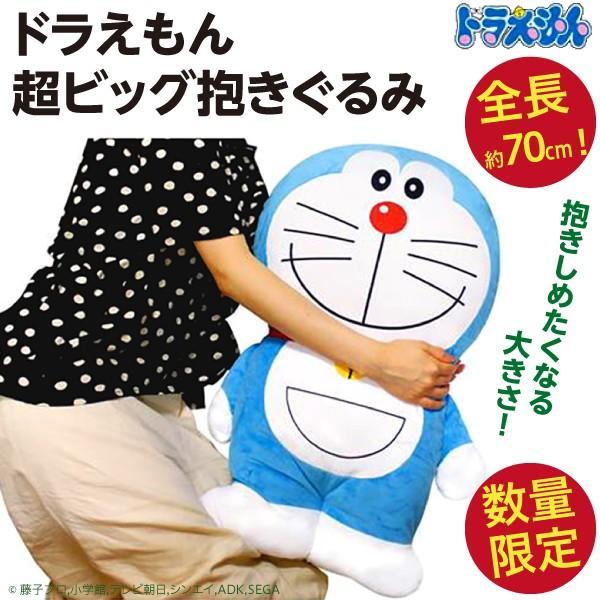 ドラえもん 超ビッグ抱きぐるみ/全長70cm ぬいぐるみクッション 新品 wtpkikaku